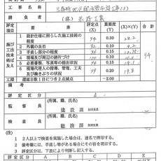 三春町地区配水管布設工事(3)
